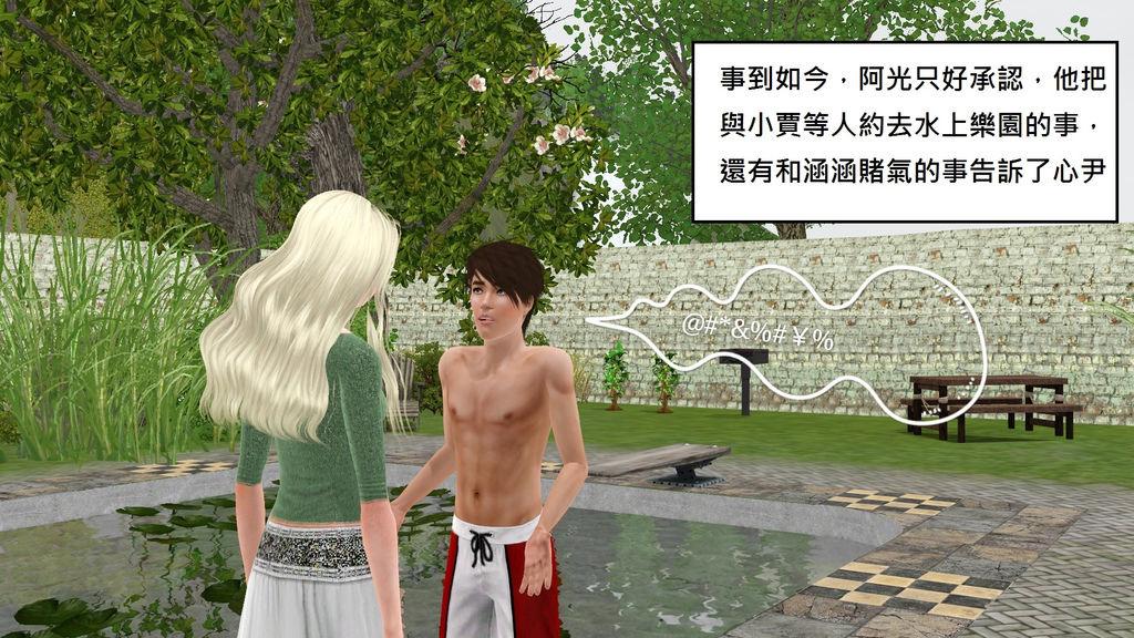 120事到如今,阿光只好承認,她把與小賈等人約去水上樂園的事,還有和涵涵堵氣的事告訴了心尹_mh1449933339987.jpg
