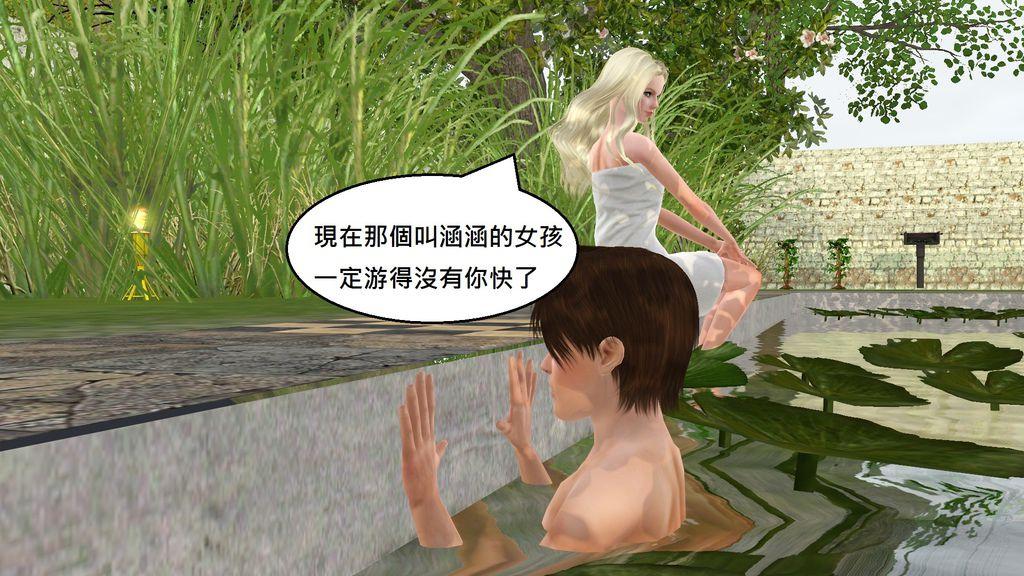 164現在那個叫涵涵的女孩一定游得沒有你快了.jpg