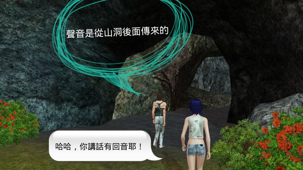 E01聲音是從山洞後面傳來的_mh1461678670532.jpg