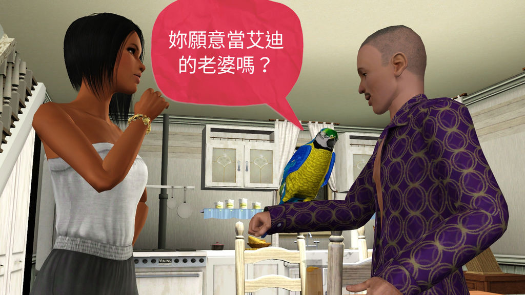 22妳願意嫁給艾迪嗎?_mh1463318965202.jpg