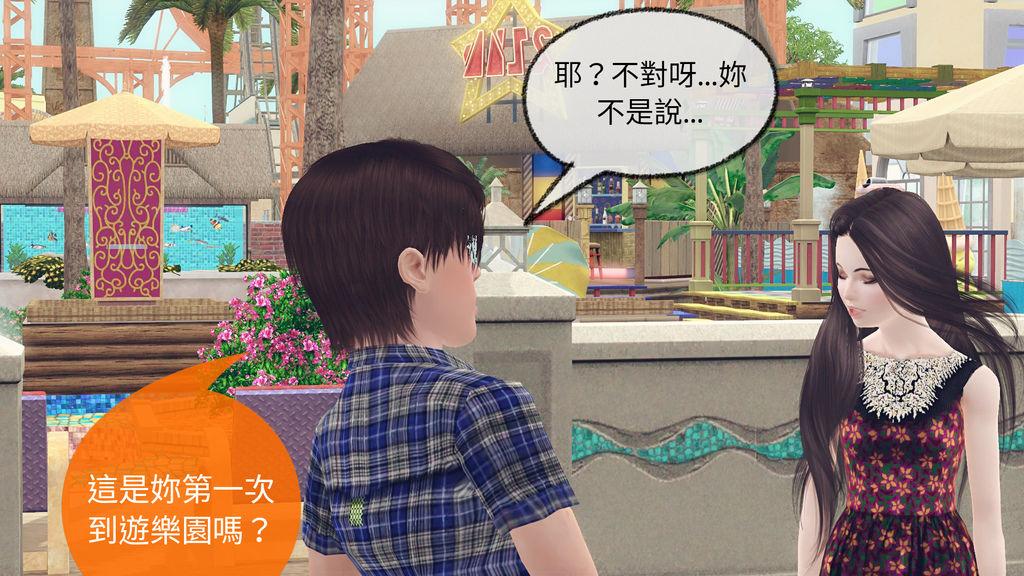 E07耶?不對呀!妳不是跟我說這是妳第一次來遊樂園玩嗎?_mh1463922502919.jpg