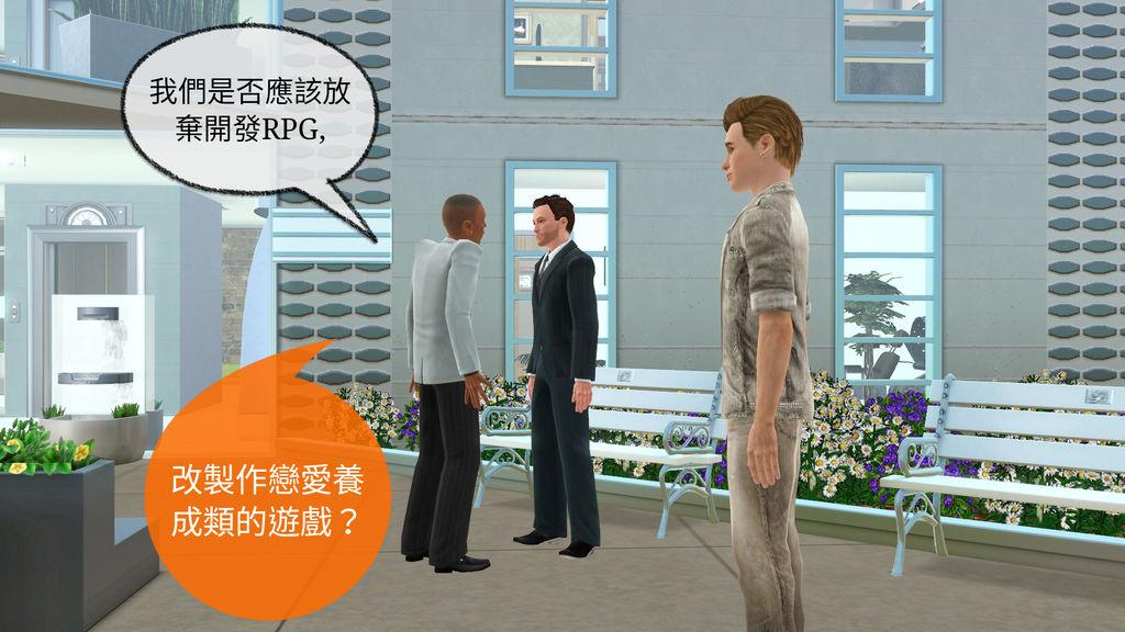 E06我們是否應該放棄開發RPG,改製做類似《模擬市民8》的養成類遊戲呢_mh1464485008906.jpg