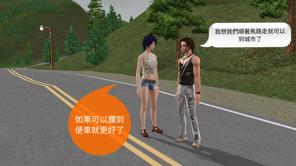 C11我們順著馬路走就可以到城市了  如果可以攔到便車就更好了_mh1467996406173.jpg