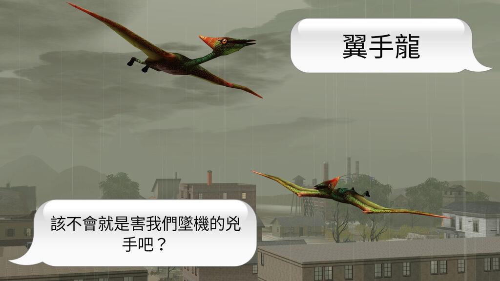 H07翼手龍 該不會就是害我們墜機的兇手吧_mh1468749728023.jpg
