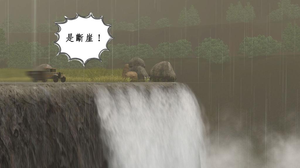 U08是懸崖,沒路了.jpg