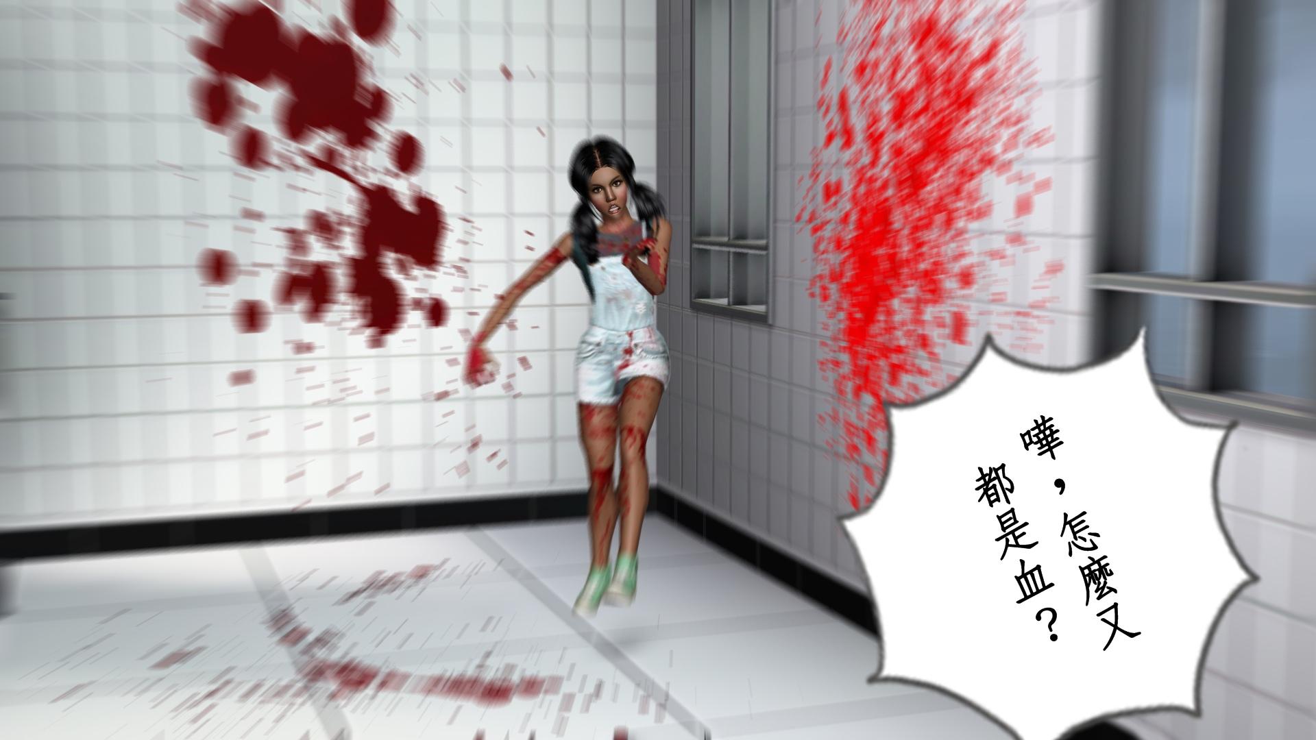 D09嘩...怎麼又都是血?.jpg