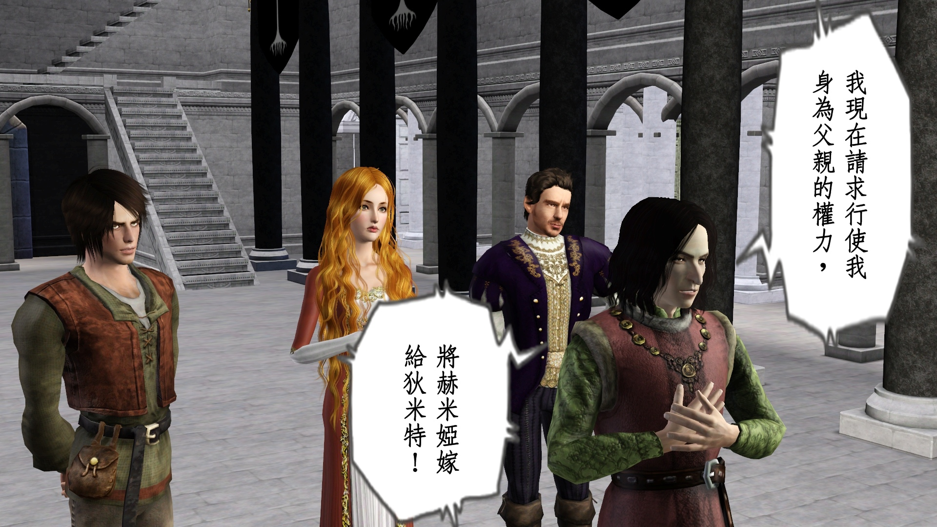 A07我現在請求行使我身為父親的權力,將赫米婭嫁給狄米特.jpg