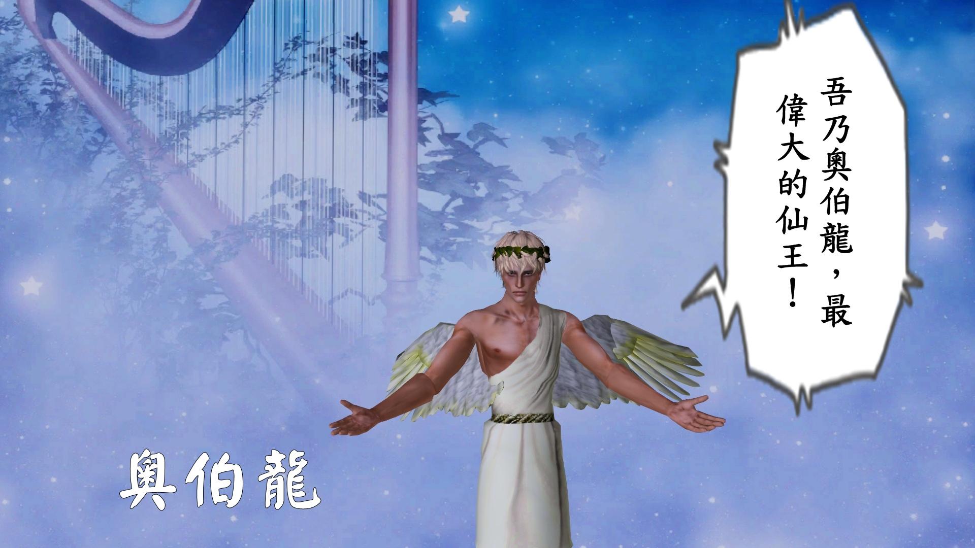 C06吾乃奧伯龍,最偉大的仙王。.jpg