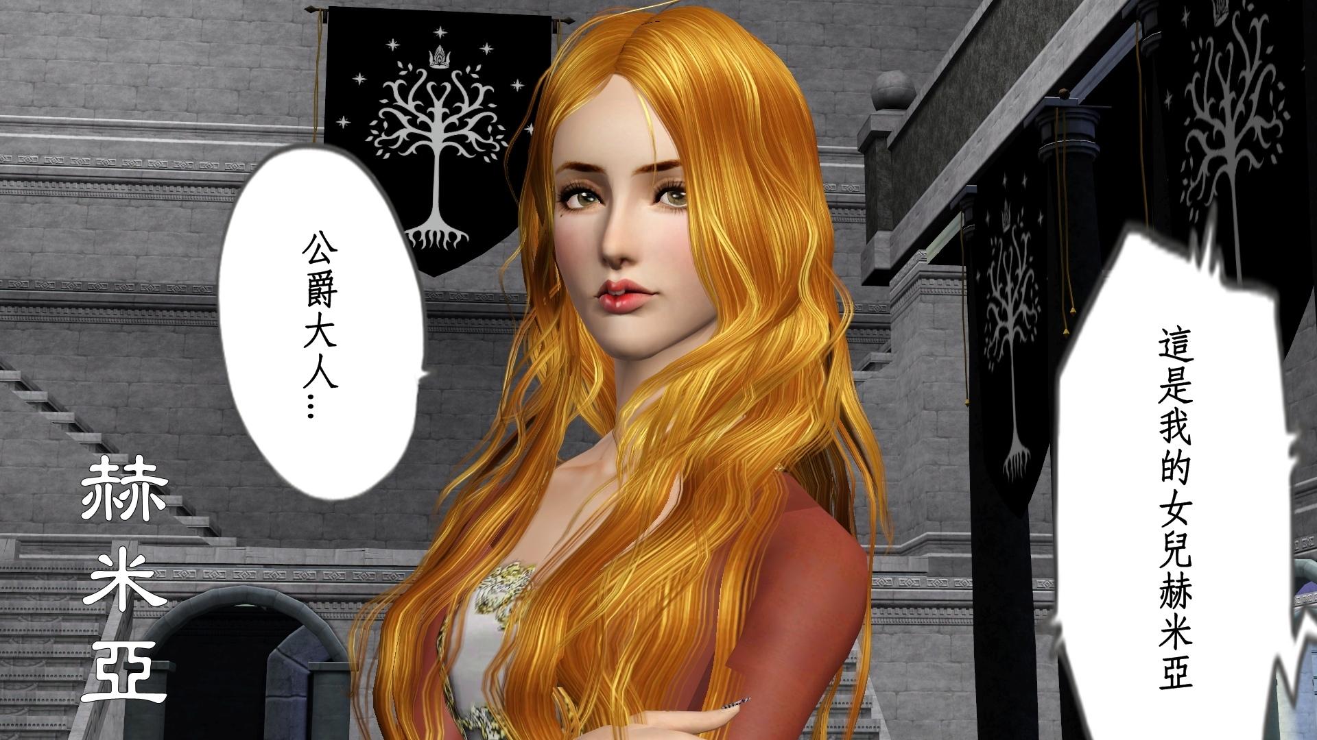 A04這是我女兒赫米婭 赫米亞(瑪蓮露飾).jpg