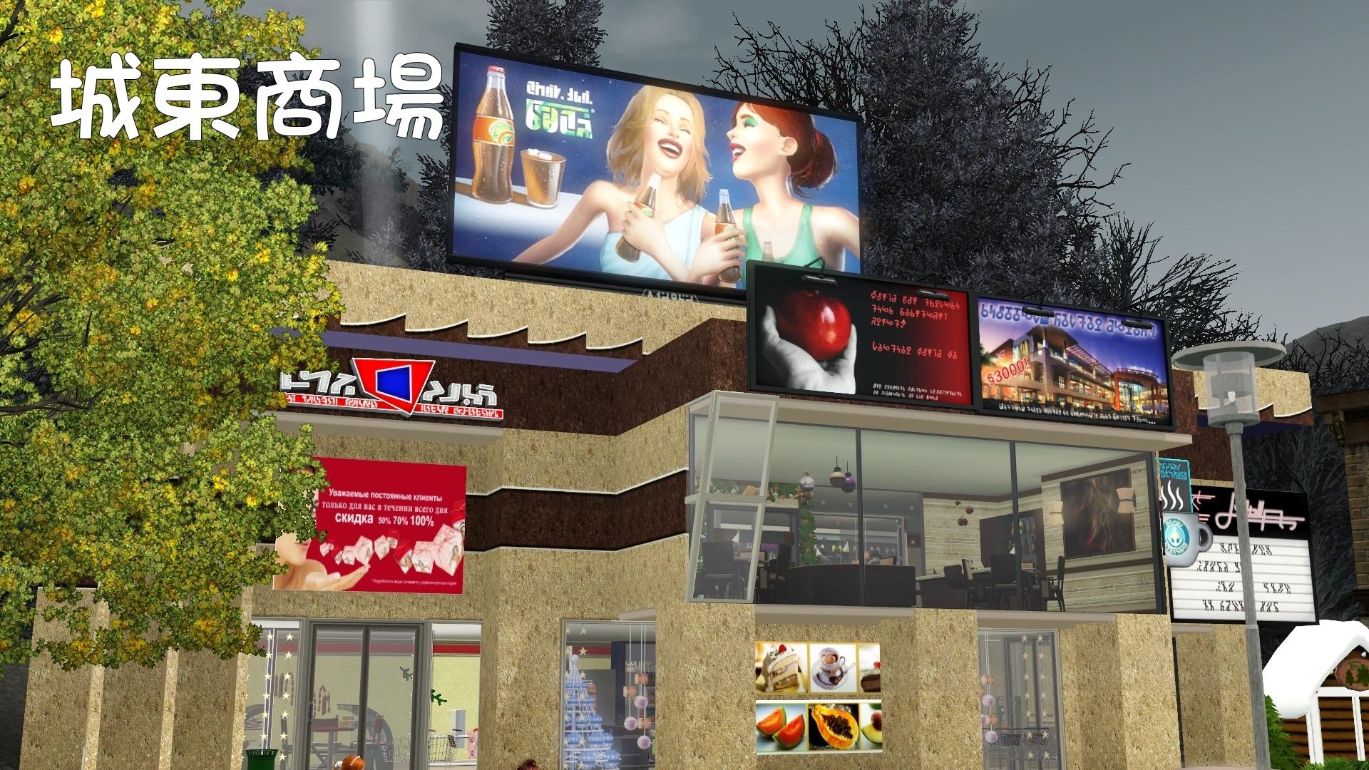C01城東商場.jpg