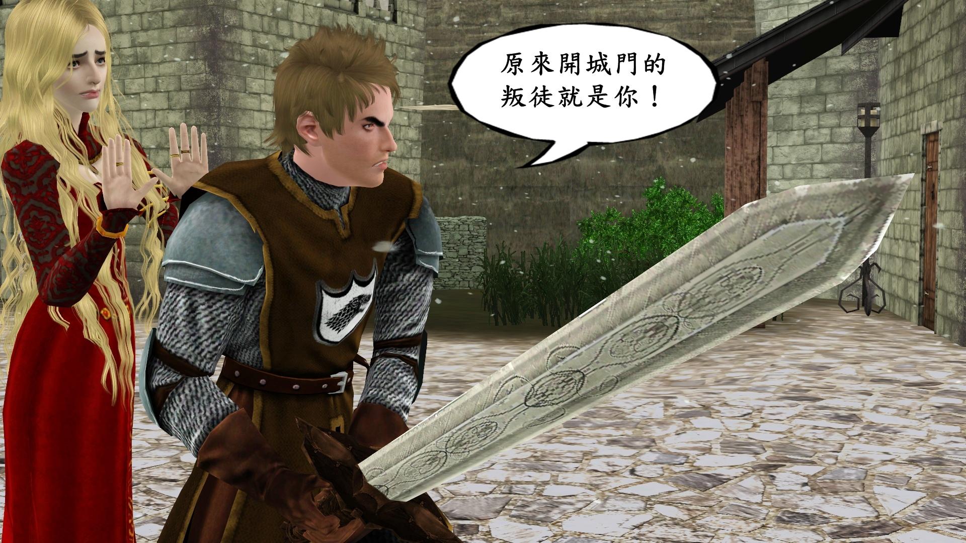 A09原來開城門的叛徒就是你!.jpg