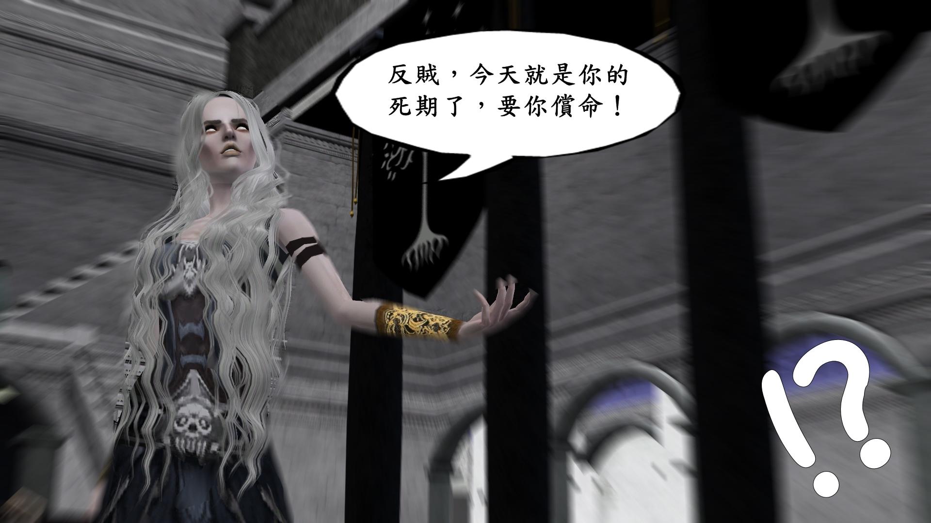 D04反賊,今天就是你的死期了,要你償命! (2).jpg