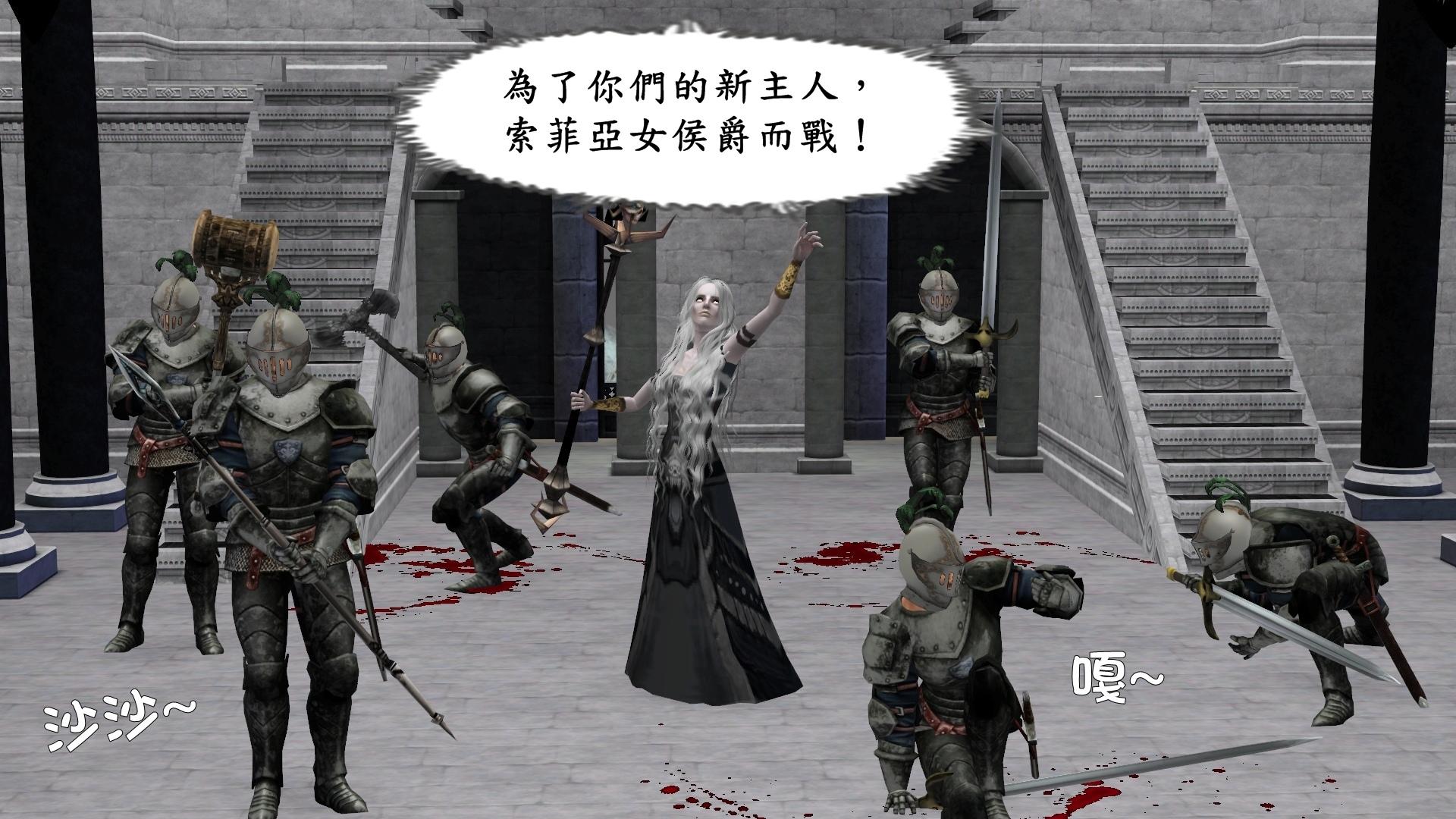 E21前進!為了你們的新主人,索非亞女侯爵而戰!.jpg