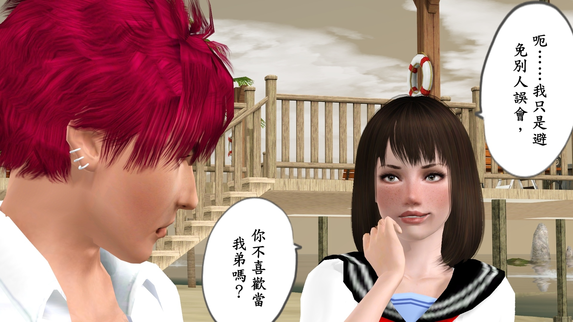 C04呃……我只是避免別人誤會。你不喜歡當我弟嗎?.jpg