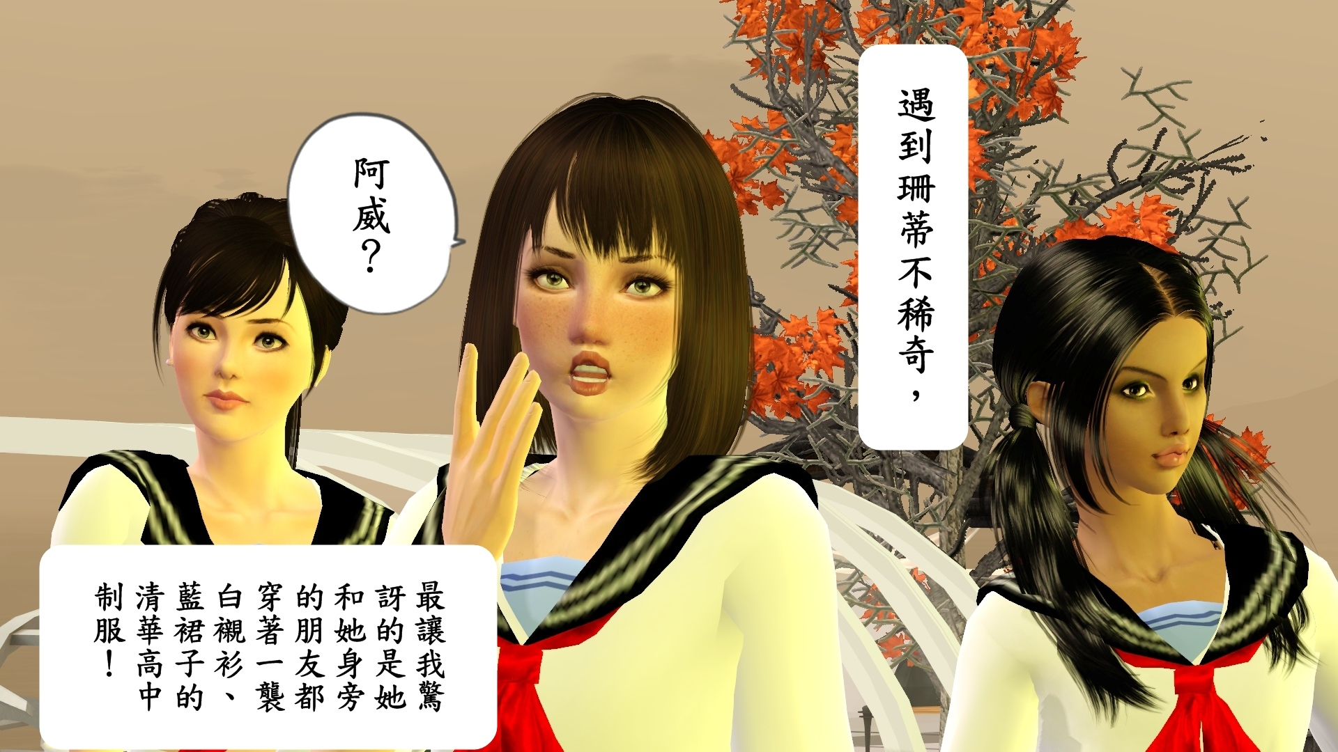 B05阿威? 遇到Sandy不稀奇,最讓我驚訝的是她和她身旁的朋友都穿著一襲白襯衫、藍裙子的 A 高制服!.jpg