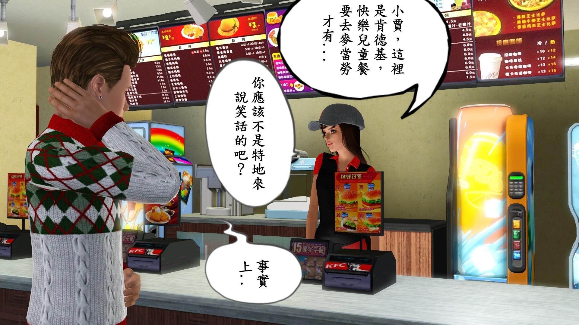 A07小賈,這裡是肯德基,快樂兒童餐要去麥當勞才有,你應該不是特地來說笑話的吧? 不...事實上....jpg