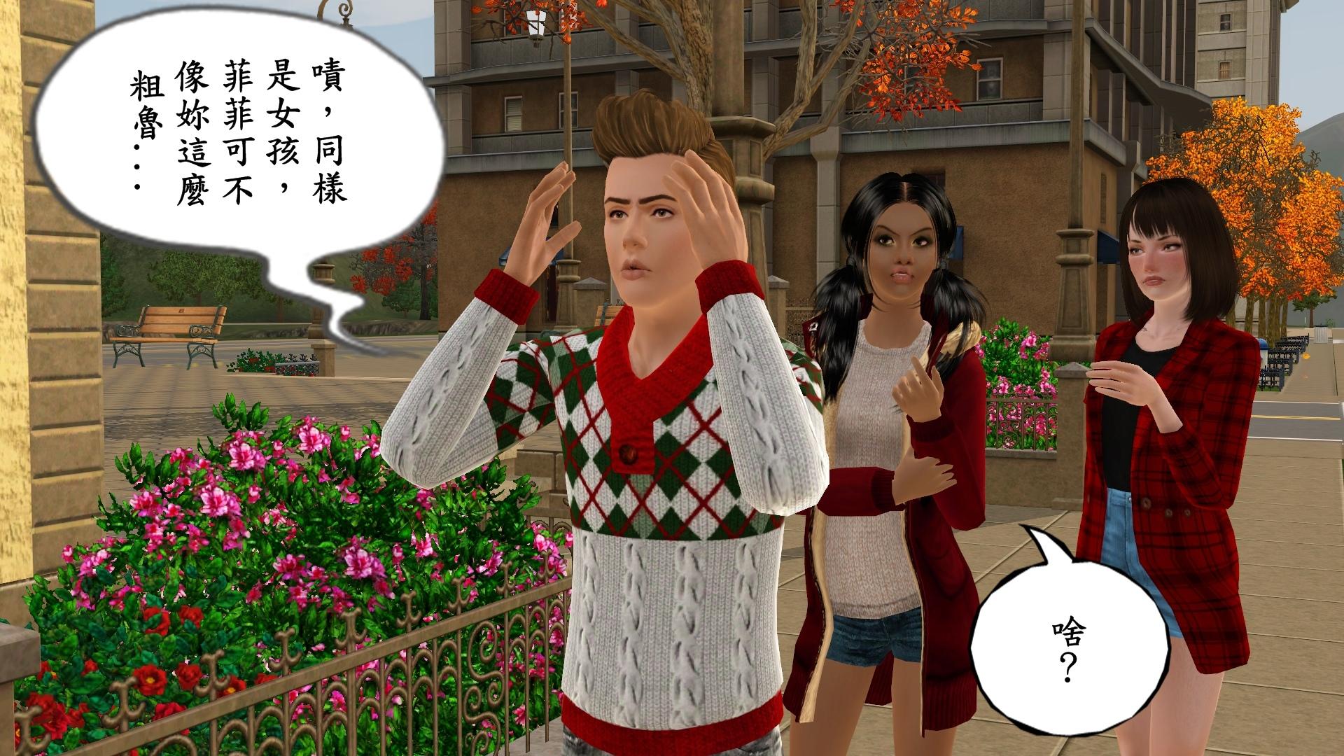 B05嘖同樣是女孩,菲菲可不像妳這麼粗魯 啥?.jpg