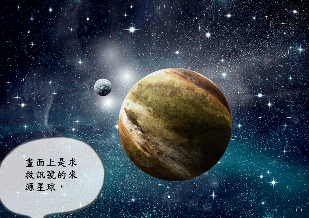 C01畫面上是求救訊號的來源星球.png