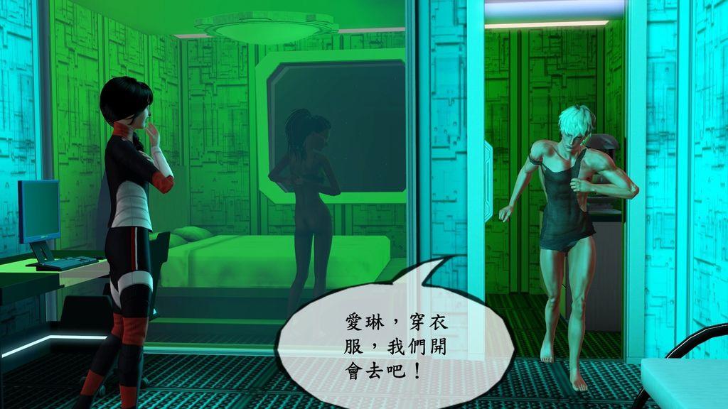 F08愛琳,穿衣服,我們開會去吧 (2).jpg