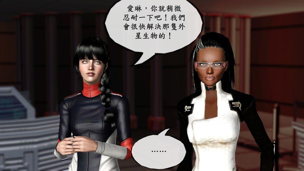 G14愛琳,你就稍微忍耐一下吧!我們會很快解決那隻外星生物的!3 …….jpg