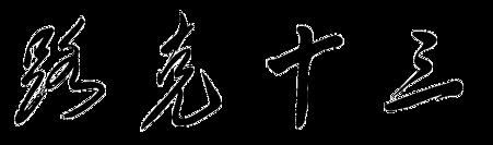 簽名路克十三-crop.png