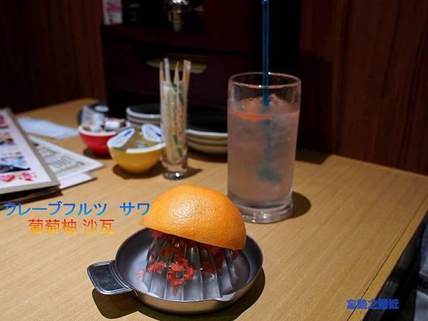 5.Graspefruit sawa