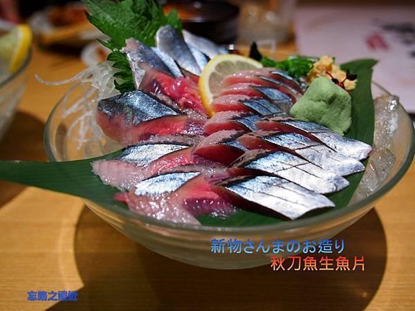 7.秋刀魚生魚片