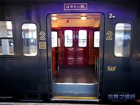 23隼人之風自由席車廂