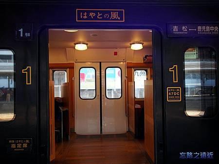 25隼人之風指定席車廂