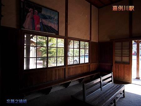 32嘉例川站候車室