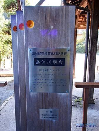 34嘉例川戰紀念碑