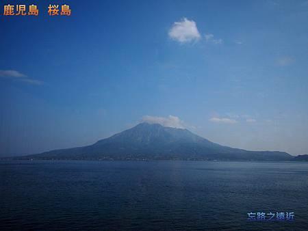 29櫻島火山.jpg