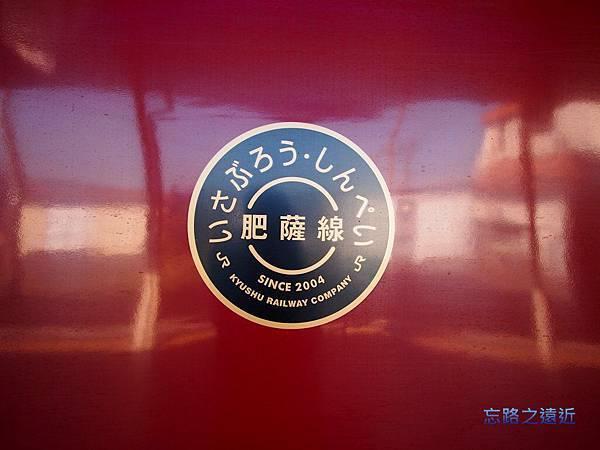 43伊三郎新平號logo.jpg