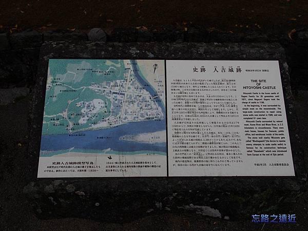 13人吉城標示牌.jpg