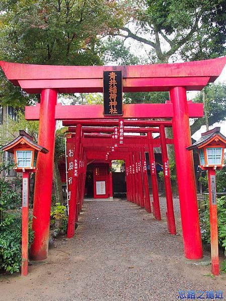 20青井稻荷神社.jpg