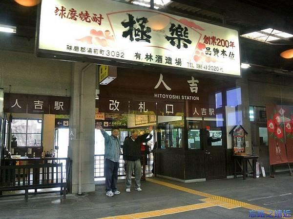 24人吉站送迎-1.jpg