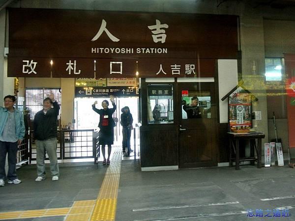 25人吉站送迎-2.jpg