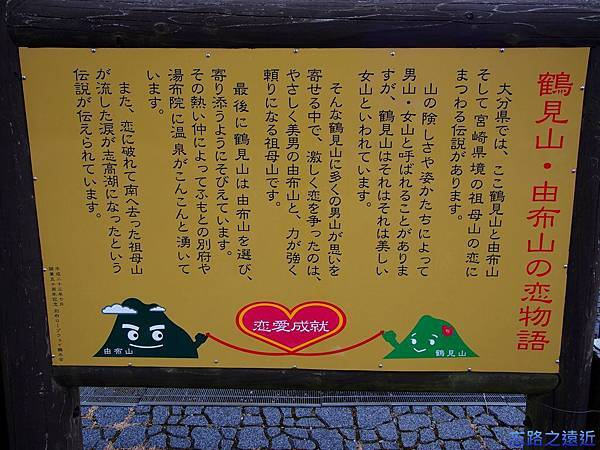 20鶴見由布戀愛物語.jpg
