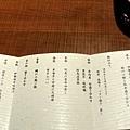 29晴海晚餐大皿料理菜單.jpg