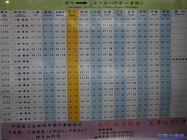 2平溪線火車時刻表.jpg