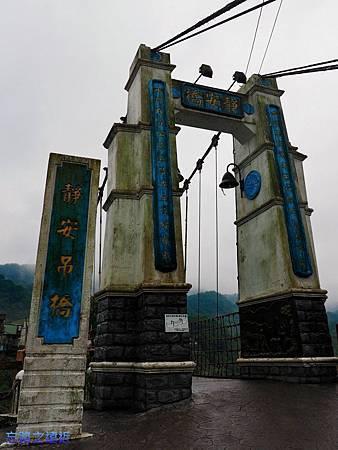 7十分靜安吊橋橋頭.jpg