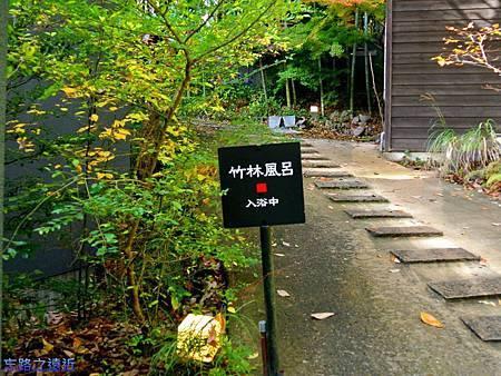 48二本葦束竹林風呂門前.jpg