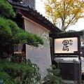 2旅館國崎正門-2.jpg