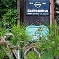 4旅館國崎正門-4.jpg