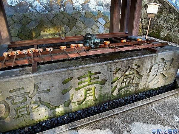 25高山櫻山八幡宮水手缽.jpg
