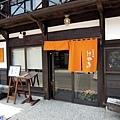 24白川鄉餐廳.jpg