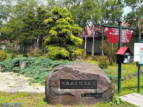 竹鶴政孝紀念庭園.jpg