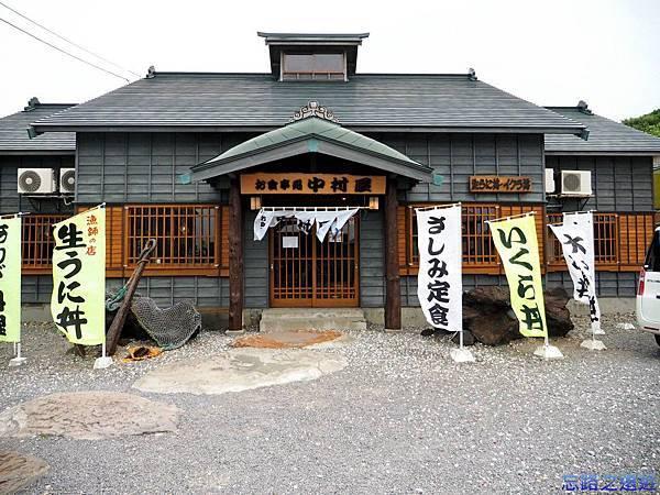 中村屋-1.jpg