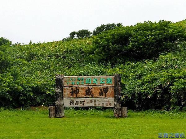 神威岬-2.jpg