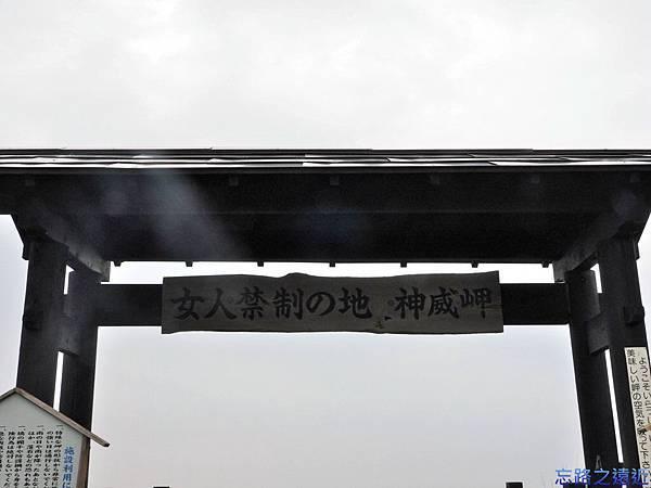 神威岬-5.jpg